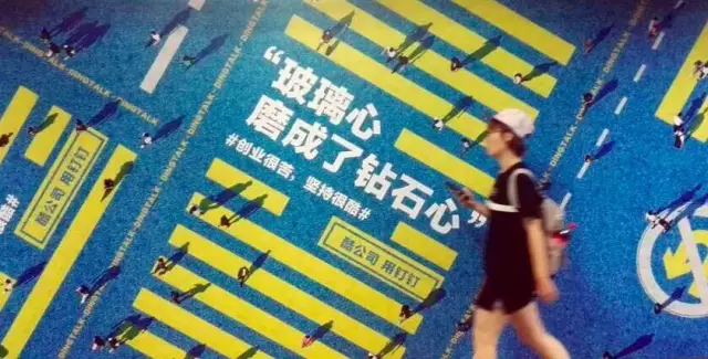 钉钉地铁广告-创业很苦,坚持很酷