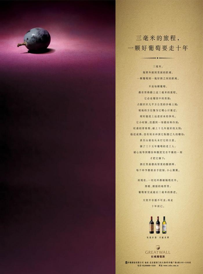 长城葡萄酒系列长文案-三毫米的旅程等