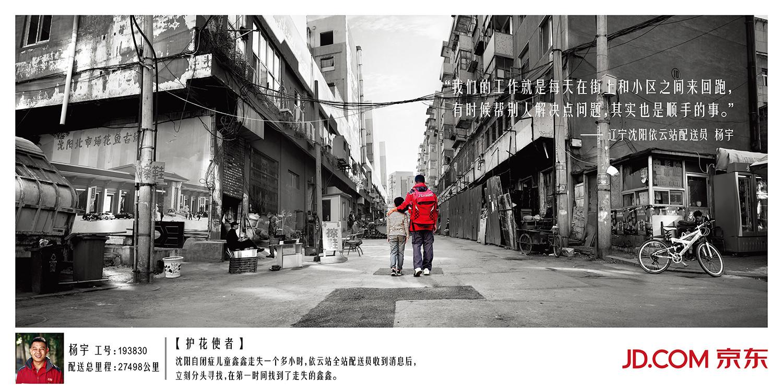 京东-红的故事