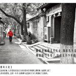 """""""顺着皇城根儿天天走,别看我不是北京人,就连哪条胡同的哪根路灯不亮了,住这儿多少年的人都没我清楚。"""" ——北京王府井站配送员 高萌"""
