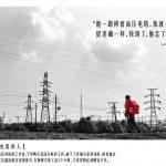 """""""他一路修着高压电塔,我就一路追着找他,我俩就跟捉迷藏一样,我到了,他走了,我走了,他到了。"""" ——江西宜春樟树站配送员 朱远"""