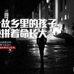 一个故乡里的孩子, 在北京拼着命长大。